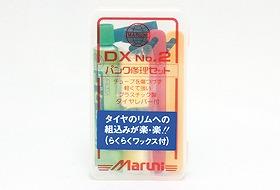 パンク修理キット<br>らくらくワックス付DX No.2