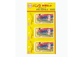 パンク修理キット<br>デラックス No.2(3個付)