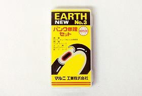 パンク修理キット                 NEW No.3